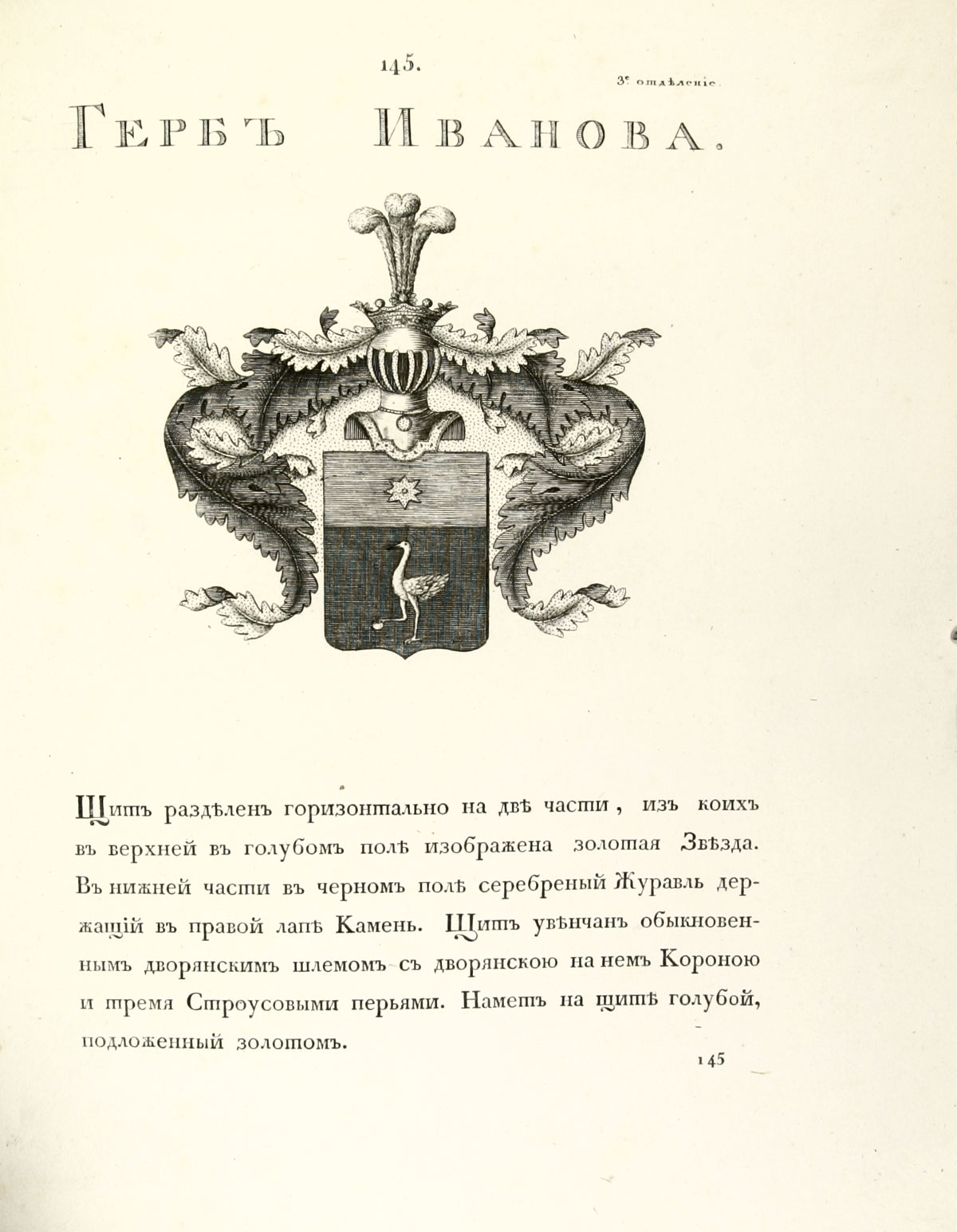 Герб Иванова, стр. 1