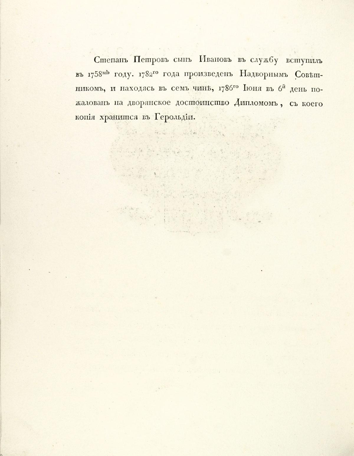 Герб Иванова, стр. 2