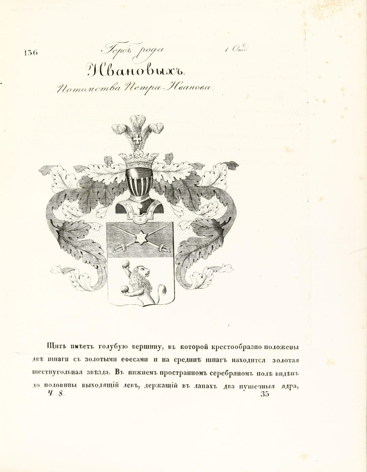 Герб рода Ивановых, стр. 1