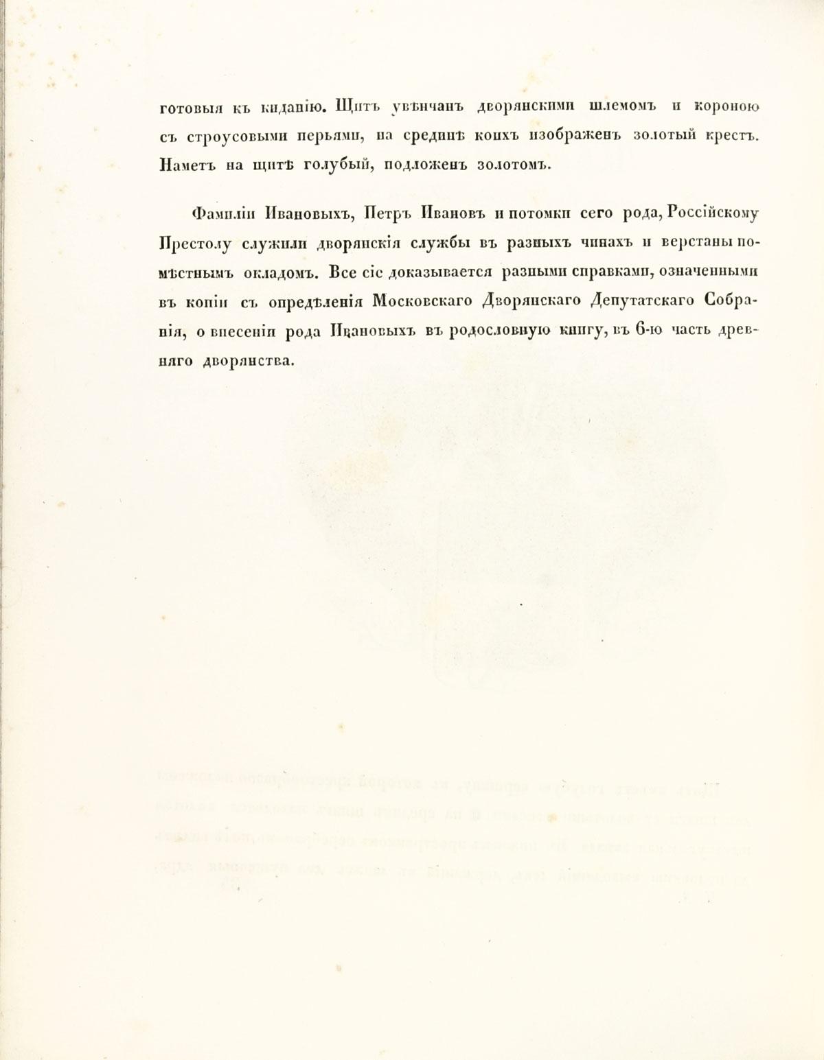 Герб рода Ивановых, стр. 2