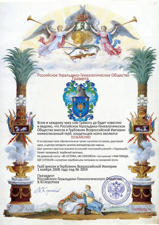 Герб принят 01 ноября 2008 года