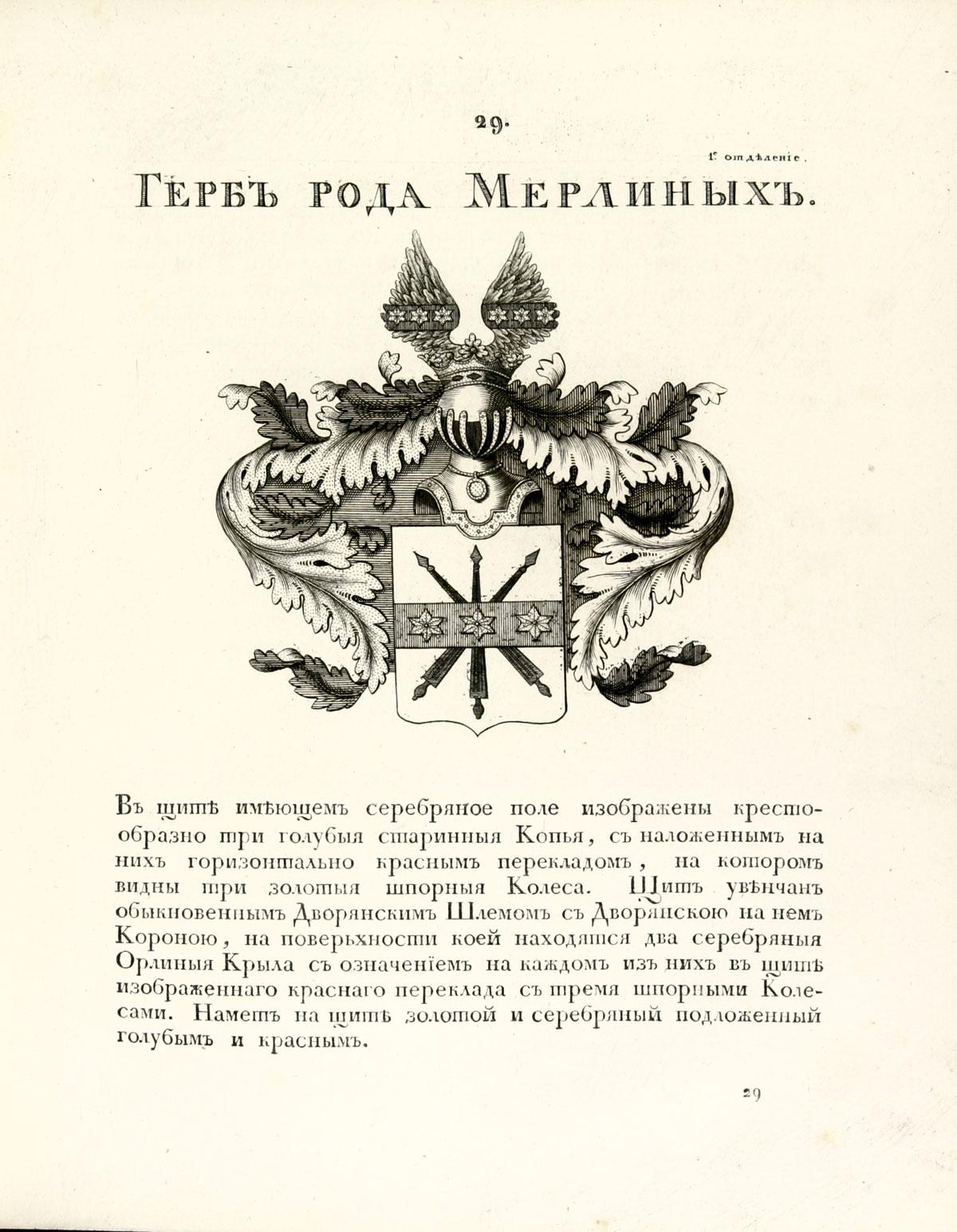 родовой герб на минском шоссе каталог товаров сон растолкует